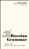 Students' Laboratory Manual to accompany Introductory Russian Grammar, 2e (0471009067) cover image