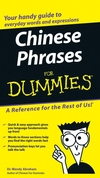 Chinese Phrases For Dummies (0764584774) cover image