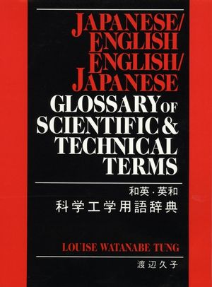 Japanese / English - English / Japanese Glossary of Scientific and Technical Terms