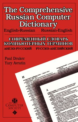 The Comprehensive Russian Computer Dictionary: Russian - English / English - Russian