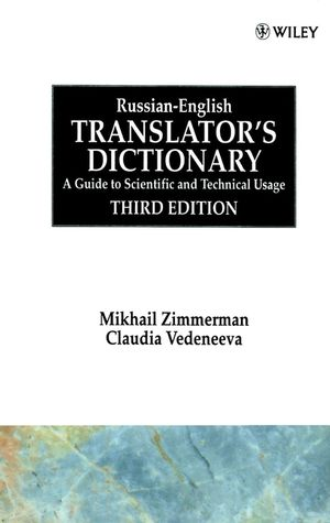 Russian-English Translator's Dictionary: A Guide to Scientific and Technical Usage, 3rd Edition