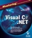 Mastering Visual C# .NET (0782129110) cover image