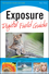 Exposure Digital Field Guide (047060333X) cover image
