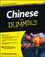 Chinese For Dummies, 2nd Edition (1118436660) cover image