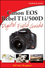 Canon EOS Rebel T1i / 500D Digital Field Guide (0470521287) cover image