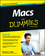Macs For Dummies, 12th Edition (1118517199) cover image