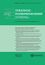 Strategic Entrepreneurship Journal (SEJ) cover image
