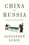 China and Russia: The New Rapprochement (1509521704) cover image