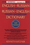 English-Russian, Russian-English Dictionary, Revised and Expanded Edition (0471017078) cover image