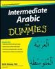 Intermediate Arabic For Dummies (0470431504) cover image