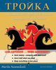 Troika: A Communicative Approach to Russian Language, Life, and Culture, Binder Ready Version, 2nd Edition (0470920912) cover image