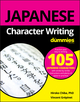Japanese Character Writing For Dummies (1119475430) cover image