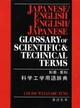 Japanese / English - English / Japanese Glossary of Scientific and Technical Terms (0471574635) cover image