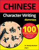 Chinese Character Writing For Dummies (1119475538) cover image