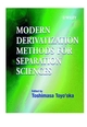 Modern Derivatization Methods for Separation Science (0471983640) cover image