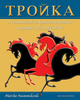 Troika: A Communicative Approach to Russian Language, Life, and Culture, 2nd Edition (EHEP001955) cover image
