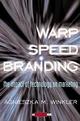 Warp-Speed Branding: The Impact of Technology on Marketing (0471295558) cover image