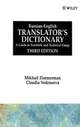 Russian-English Translator's Dictionary: A Guide to Scientific and Technical Usage, 3rd Edition (0471933163) cover image